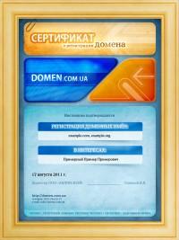 Доменный сертификат от DOMEN.com.ua